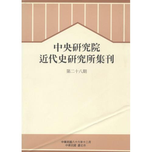 近代史研究所集刊 第28期