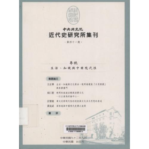 近代史研究所集刊 第41期