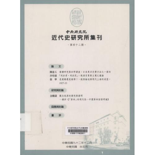 近代史研究所集刊 第42期