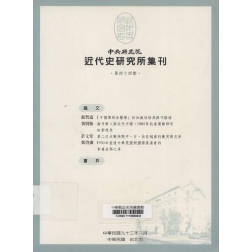 近代史研究所集刊 第44期