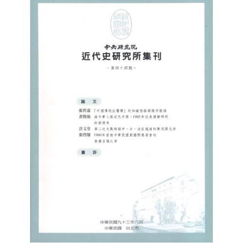 近代史研究所集刊 第45期