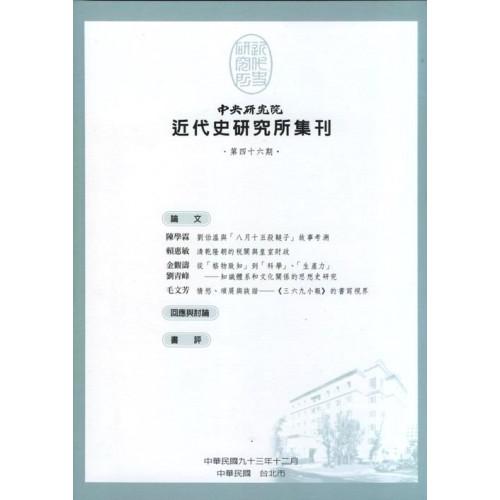 近代史研究所集刊 第46期