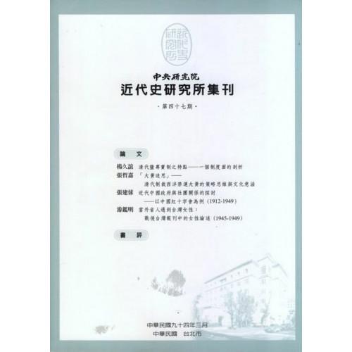 近代史研究所集刊 第47期