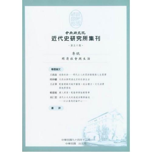 近代史研究所集刊 第50期 2005.12