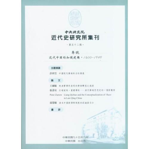 近代史研究所集刊 第52期