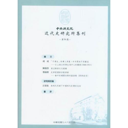 近代史研究所集刊 第56期