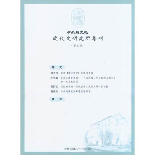 近代史研究所集刊 第57期 2007.09