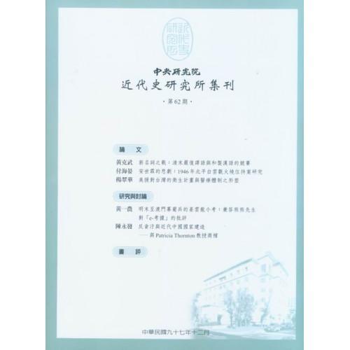 近代史研究所集刊 第62期 2008.12