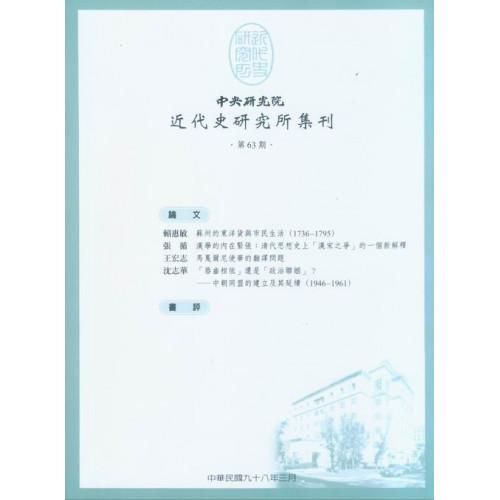 近代史研究所集刊 第63期 2009.03