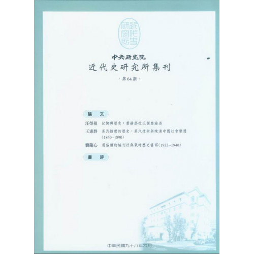 近代史研究所集刊 第64期 2009.06
