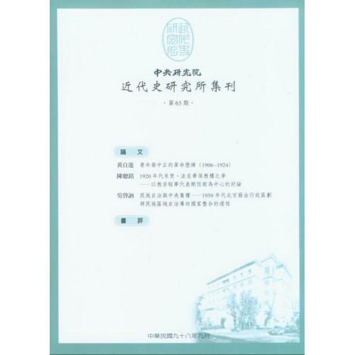 近代史研究所集刊 第65期 2009.09