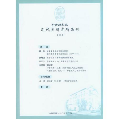 近代史研究所集刊 第66期 2009.12