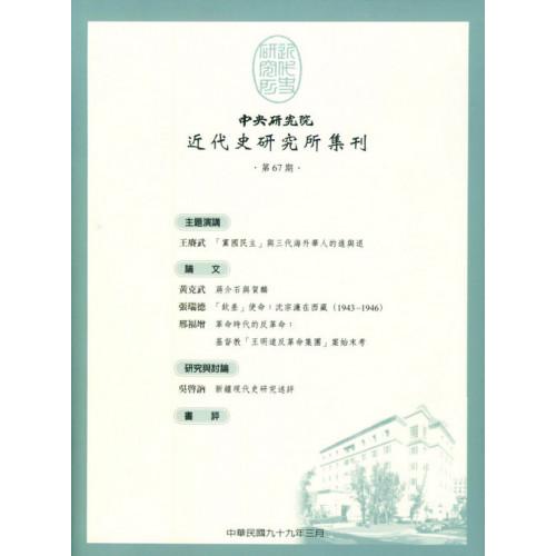 近代史研究所集刊 第67期 2010.03