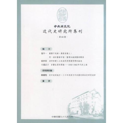 近代史研究所集刊 第68期 2010.06