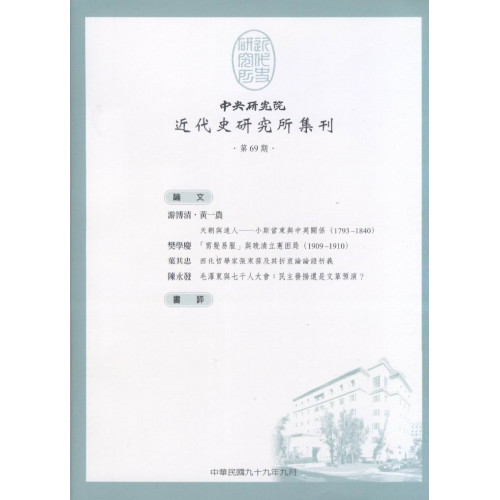 近代史研究所集刊 第69期 2010.09