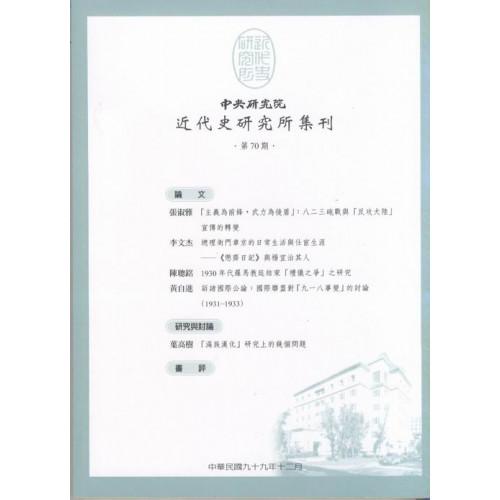 近代史研究所集刊 第70期 2010.12