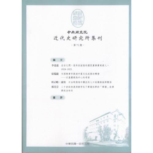 近代史研究所集刊 第71期 2011.03