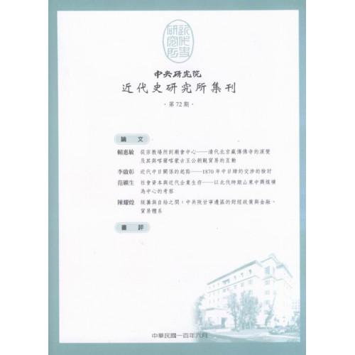 近代史研究所集刊 第72期 2011.06