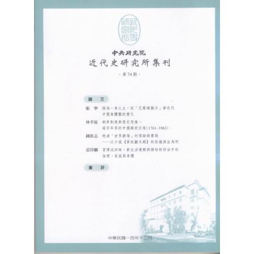 近代史研究所集刊 第74期 2011.12