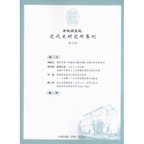 近代史研究所集刊 第75期 2012.03