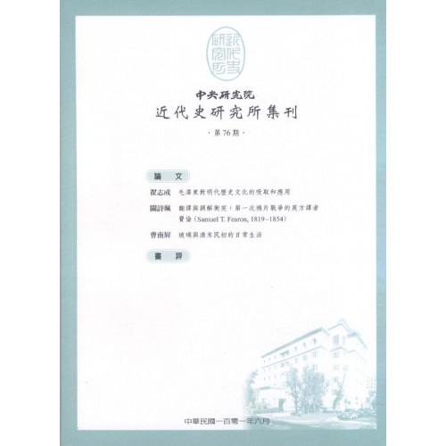 近代史研究所集刊 第76期 2012.06
