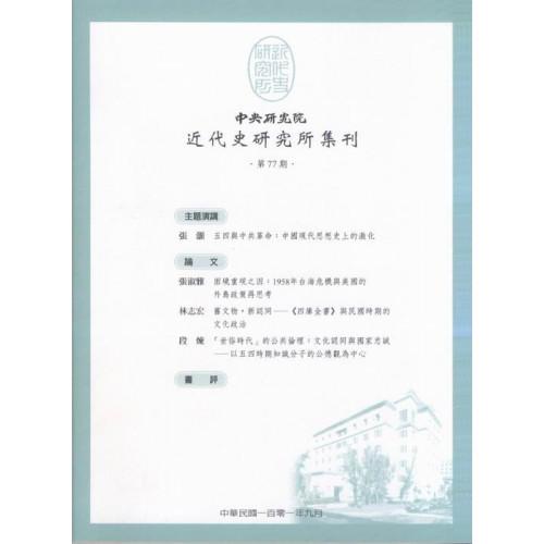 近代史研究所集刊 第77期 2012.09