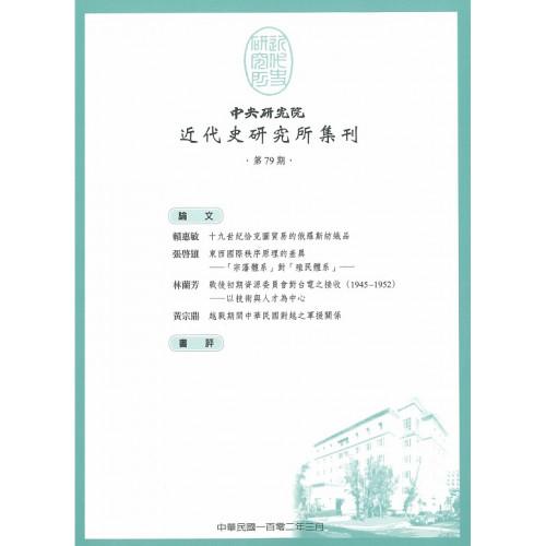 近代史研究所集刊 第79期 2013.03