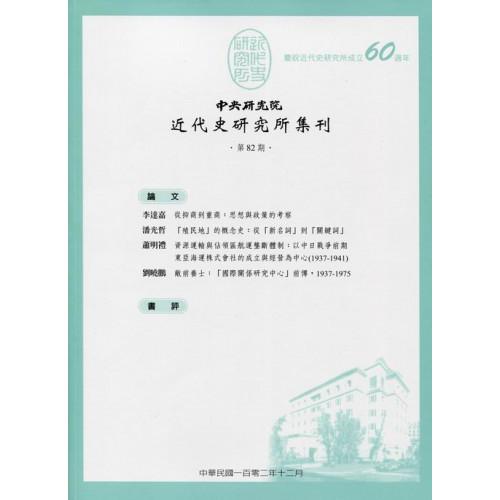 近代史研究所集刊 第82期 2013.12