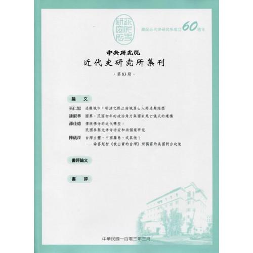 近代史研究所集刊 第83期 2014.03
