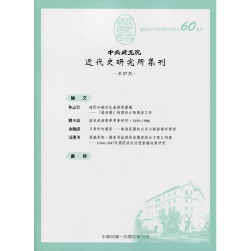 近代史研究所集刊 第87期 2015.03