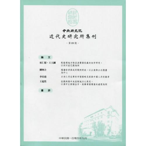 近代史研究所集刊 第89期 2015.09