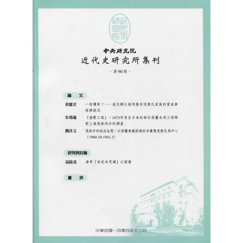 近代史研究所集刊 第90期 2015.12