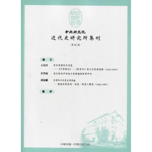 近代史研究所集刊 第91期 2016.03