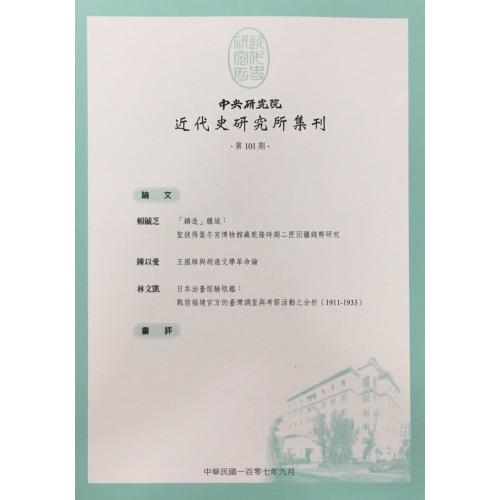 近代史研究所集刊 第101期 2018.09