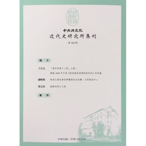 近代史研究所集刊 第103期 2019.3