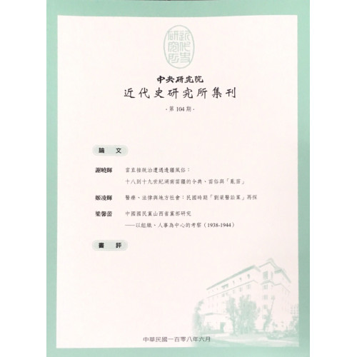 近代史研究所集刊 第104期 2019.6