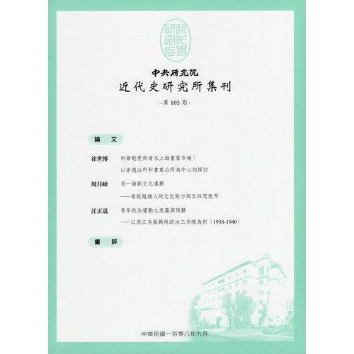 近代史研究所集刊 第105期 2019.9