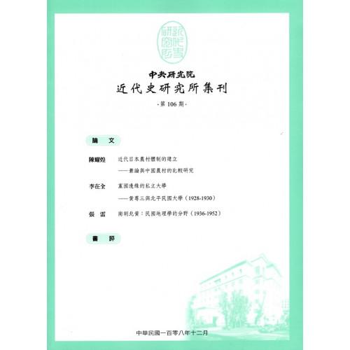 近代史研究所集刊 第106期 2019.12