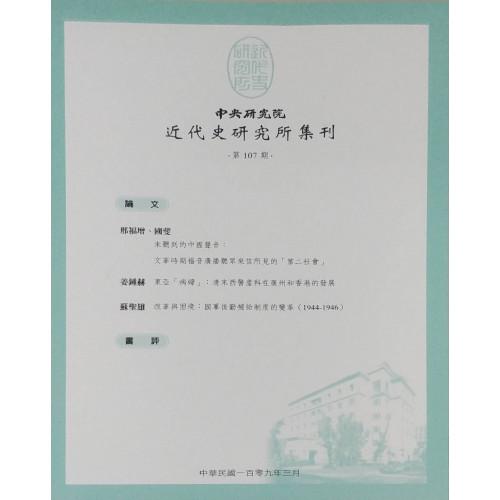 近代史研究所集刊 第107期 2020.03