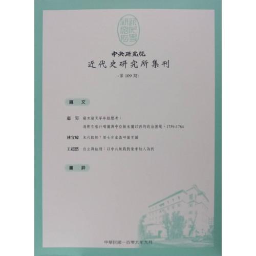 近代史研究所集刊 第109期 2020.09