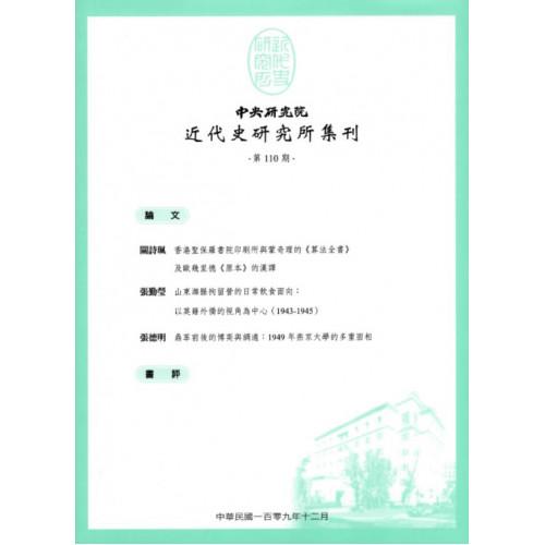 近代史研究所集刊 第110期 2020.12