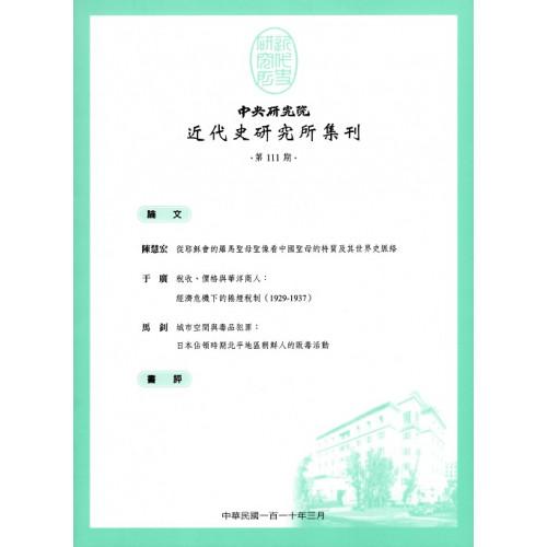 近代史研究所集刊 第111期 2021.03