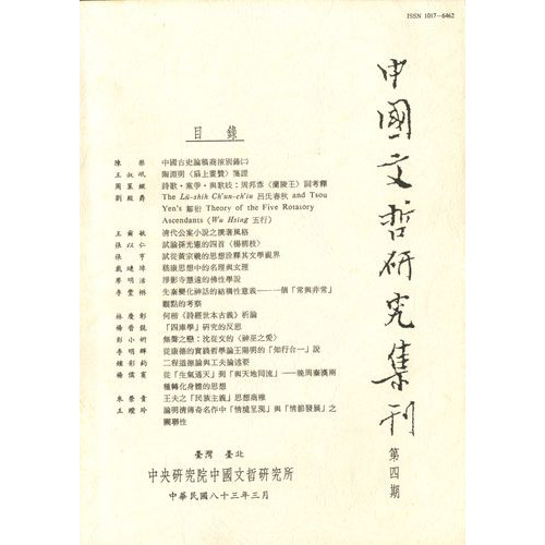 中國文哲研究集刊 第4期 (平)