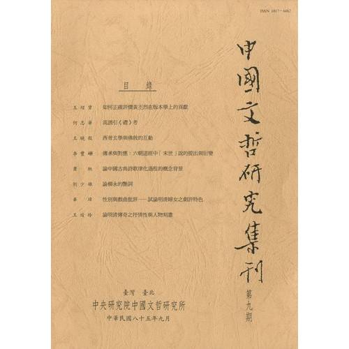 中國文哲研究集刊 第9期 (平)
