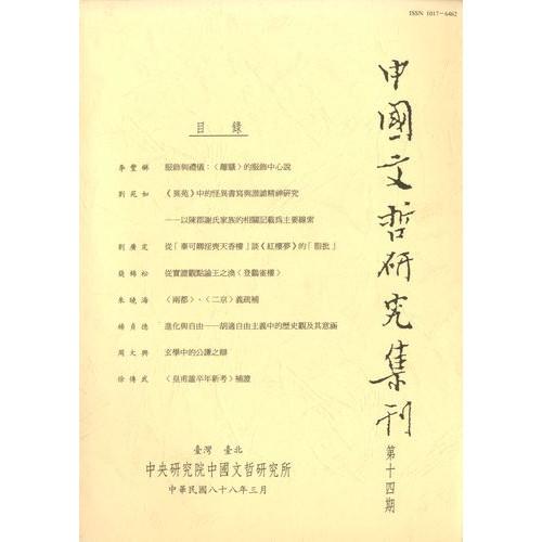 中國文哲研究集刊 第14期 (平)