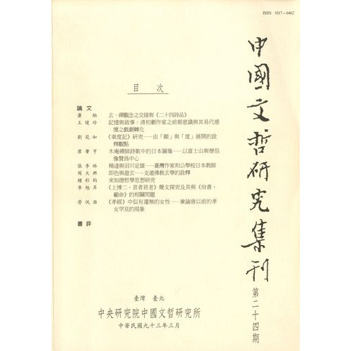 中國文哲研究集刊 第24期 (平)