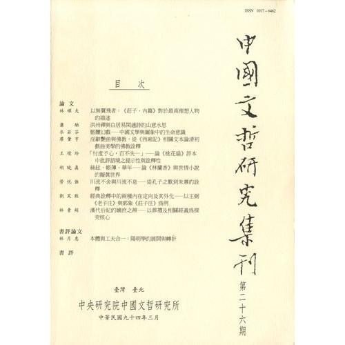 中國文哲研究集刊 第26期 (平)