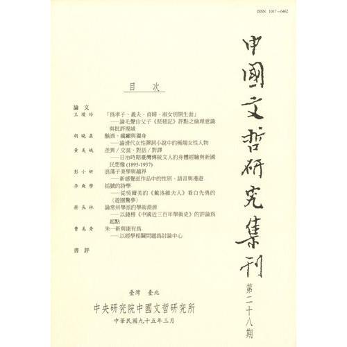 中國文哲研究集刊 第28期 (平)