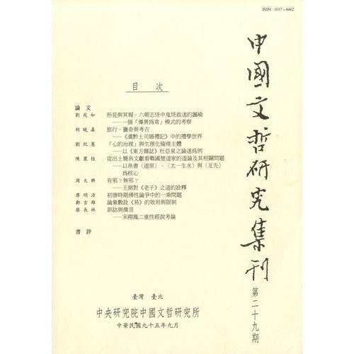 中國文哲研究集刊 第29期 (平)