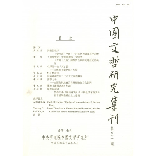 中國文哲研究集刊 第30期 (平)